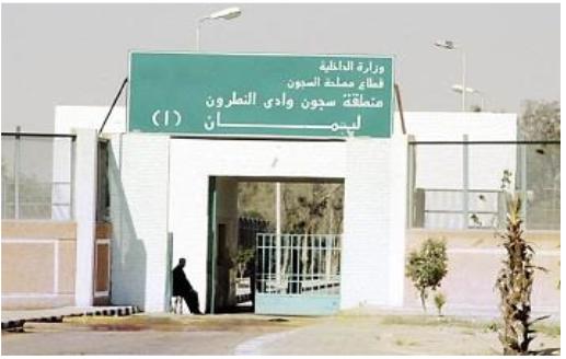 5- سجون وادي النطرونإعرف سجنك