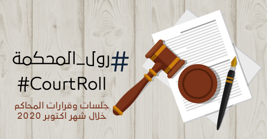 #CourtRoll  Court hearings and decisions in October 2020