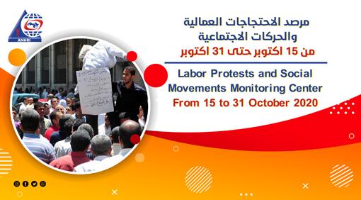 مرصد الاحتجاجات العمالية والحركات الاجتماعية  من 15 اكتوبر حتى 31 اكتوبر