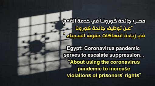 """مصر: جائحة كورونا في خدمة القمع """"عن توظيف جائحة كورونا في زيادة انتهاكات حقوق السجناء """""""