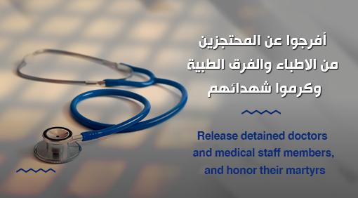أفرجوا عن المحتجزين من الاطباء والفرق الطبية ، وكرموا شهدائهم