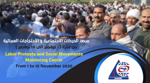 مرصد الحركات الأجتماعية و الأحتجاجات العمالية من فترة ( 1نوفمبر الى 15نوفمبر )
