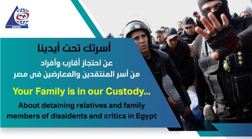 """أسرتك تحت أيدينا، """"عن احتجاز أقارب وأفراد من أسر المنتقدين والمعارضين في مصر"""""""