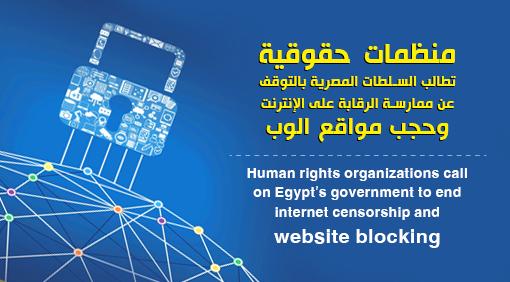 منظمات حقوقية تطالب السلطات المصرية بالتوقف عن ممارسة الرقابة على الإنترنت وحجب مواقع الوب