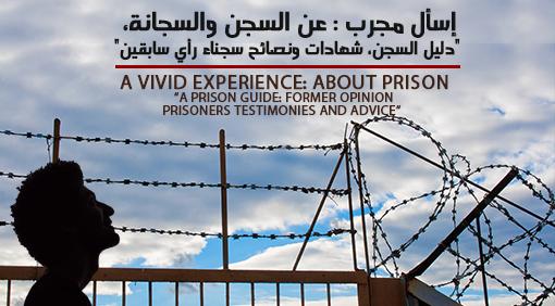 """إسأل مجرب : عن السجن والسجانة،  """"دليل السجن، شهادات ونصائح سجناء رأي سابقين"""""""