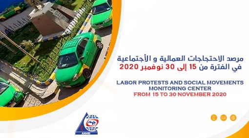 مرصد الاحتجاجات العمالية و الأجتماعية  في الفترة من 15 إلى 30 نوفمبر 2020