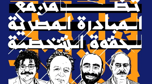 55 organizations around the world stand with EIPR against Egypt's human rights crimes