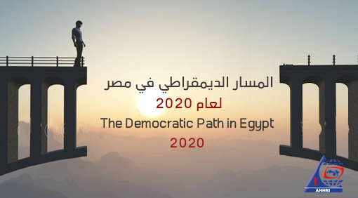 The Democratic Path in Egypt 2020