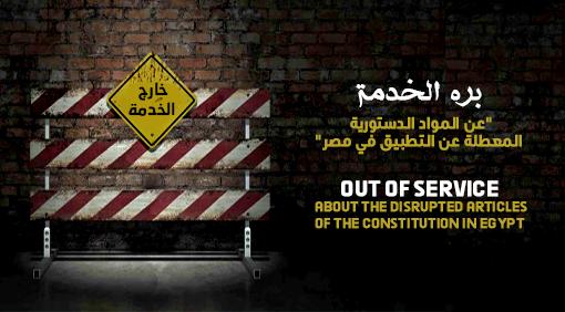 """بره الخدمة"""" عن المواد الدستورية المعطلة عن التطبيق في مصر"""""""