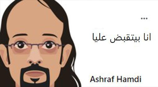 كتبها بنفسه – أنا بيتقبض عليا – فهل سيتحرك النائب العام؟ القبض على رسام الكاريكاتير البارز أشرف حمدي