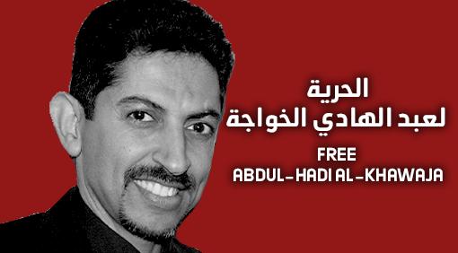 البحرين: رسالة مفتوحة إلى رئيس الوزراء الدنماركي لاتخاذ إجراء فوري من أجل إطلاق سراح عبد الهادي الخواجة