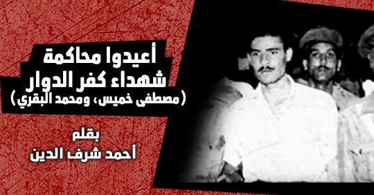 أعيدوا محاكمة شهداء كفر الدوار (مصطفى خميس، ومحمد البقري)