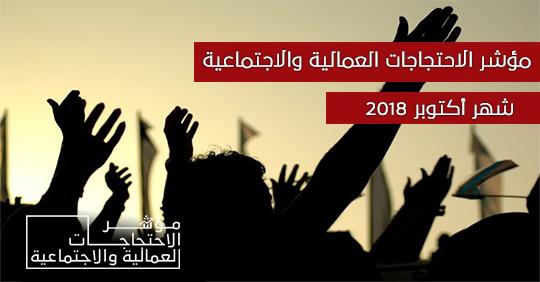 مؤشر الاحتجاجات العمالية والاجتماعية خلال شهر أكتوبر 2018