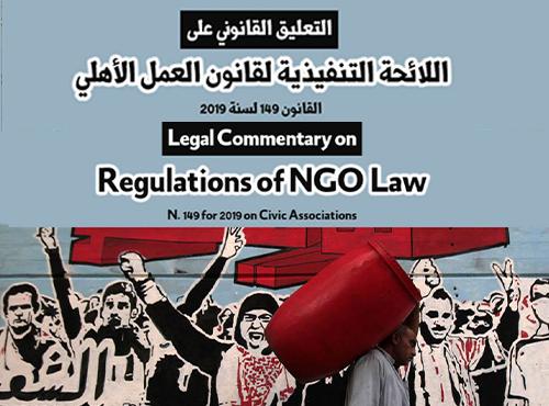 مصر: اللائحة التنفيذية لقانون العمل الأهلي أداة إضافية لإحكام خنق المجتمع المدني
