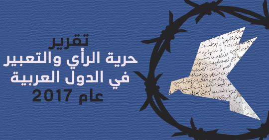 تقرير حرية الرأي والتعبير في الدول العربية عام 2017