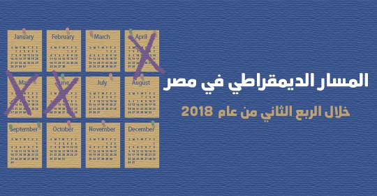 المسار الديمقراطي في مصر خلال الربع الثاني من عام 2018