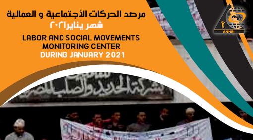مرصد الحركات الأجتماعية و العمالية لشهر يناير 2021