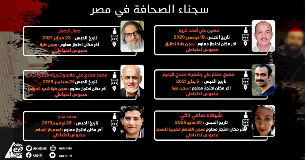 القائمة الثالثة و تشمل عدد 6 #صحفيين #محبوسين_احتياطيا