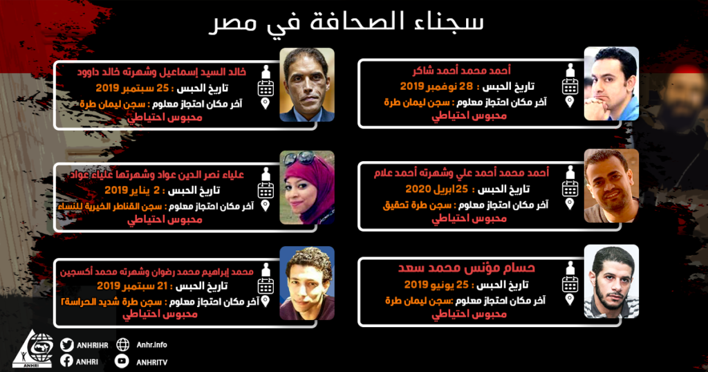 القائمة الثانية و تشمل عدد 6 #صحفيين #محبوسين_احتياطيا