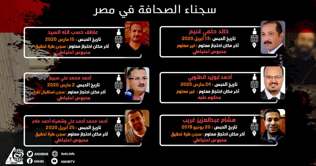 القائمة الخامسة و تشمل عدد 6 #صحفيين #محبوسين_احتياطيا