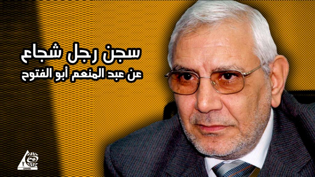 سجن رجل شجاع ، عن عبد المنعم أبو الفتوح