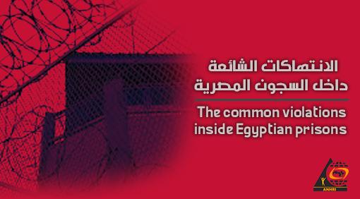 الانتهاكات الشائعة داخل السجون المصرية