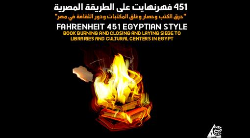 """451 فهرنهايت على الطريقة المصرية  """"حرق الكتب وحصار وغلق المكتبات ودور الثقافة في مصر"""""""