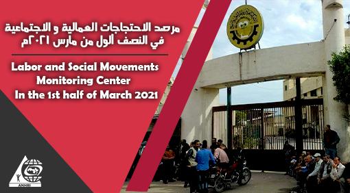 مرصد الاحتجاجات العمالية و الاجتماعية في النصف الاول من مارس 2021م