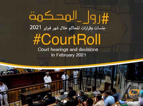 #CourtRoll  Court hearings and decisions in February 2021
