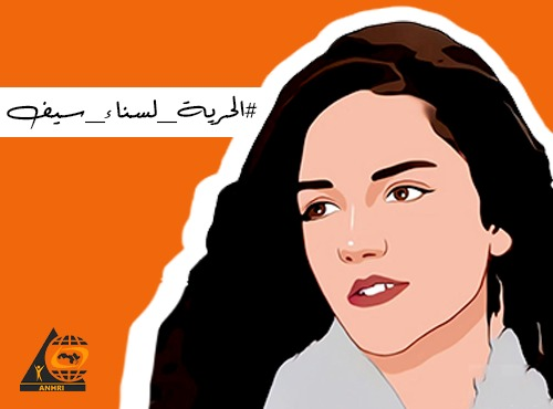 Egypt: Rights groups demand immediate release of activist Sanaa Seif  Joint press release