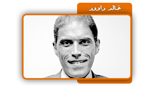 خالد السيد إسماعيل وشهرته خالد داوود