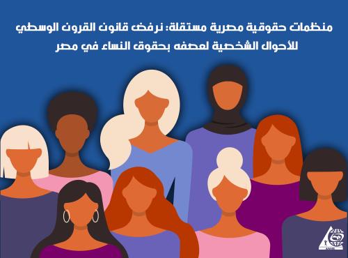 منظمات حقوقية مصرية مستقلة: نرفض قانون القرون الوسطي للأحوال الشخصية لعصفه بحقوق النساء في مصر