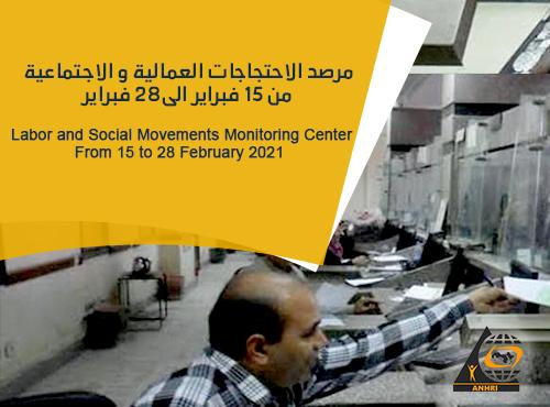 مرصد الاحتجاجات العمالية و الاجتماعية  من 15 فبراير الى28 فبراير