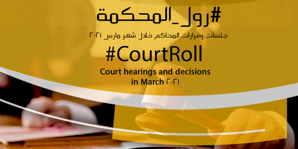 #CourtRoll  Court hearings and decisions in March 2021