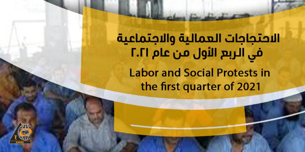 الاحتجاجات العمالية والاجتماعية في الربع الأول من عام 2021