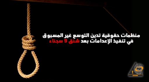 منظمات حقوقية تدين التوسع غير المسبوق في تنفيذ الإعدامات بعد شنق 9 سجناء