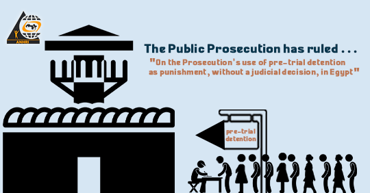 """The Public Prosecution has ruled…  """"On the Prosecution's use of pre-trial detention as punishment, without a judicial decision, in Egypt"""""""