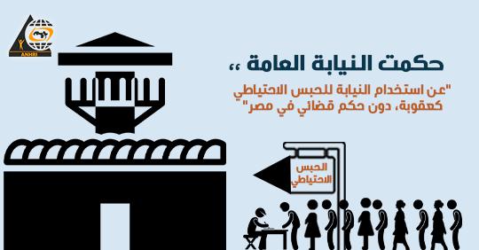 """حكمت النيابة العامة ،،  """"عن استخدام النيابة للحبس الاحتياطي كعقوبة، دون حكم قضائي في مصر"""""""