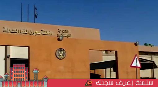 10- سجن المنيا