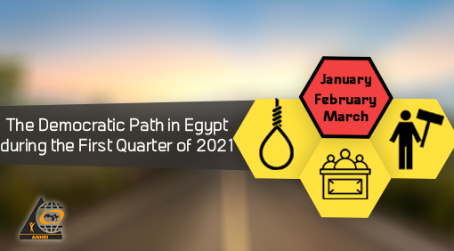 The Democratic Path in Egypt during the First Quarter of 2021