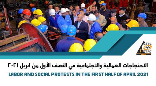 الاحتجاجات العمالية والاجتماعية في النصف الأول من ابريل 2021
