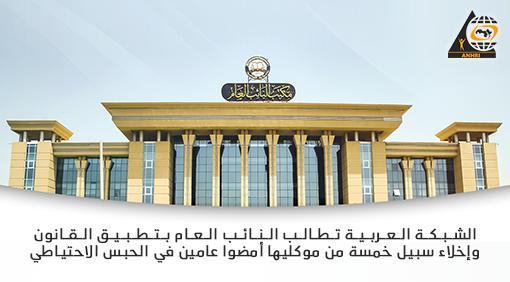 الشبكة العربية تطالب النائب العام بتطبيق القانون وإخلاء سبيل خمسة من موكليها أمضوا عامين في الحبس الاحتياطي