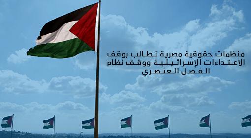 منظمات حقوقية مصرية تطالب بوقف الاعتداءات الإسرائيلية ووقف نظام الفصل العنصري