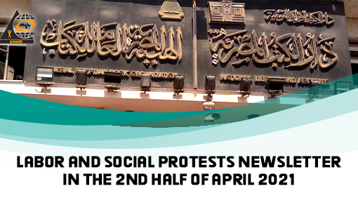 Labor and Social Protests Newsletter In the 2nd half of April 2021