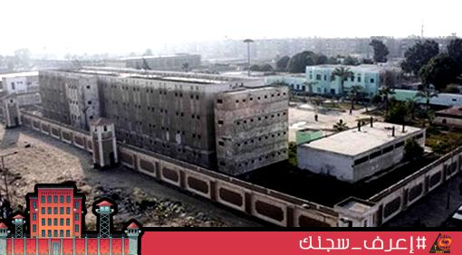 11- سجن بورسعيد العمومي