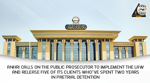 ANHRI calls on the Public Prosecutor to implement the law and release five of its clients who've spent two years in pretrial detention