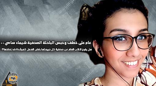عام على خطف وحبس الباحثة الصحفية شيماء سامي ،،  هل يفرج النائب العام عن صحفية كل جريمتها رفض العمل كمرشدة ضد زملائها؟!