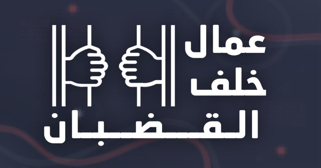 افرجوا عن عمال مصر