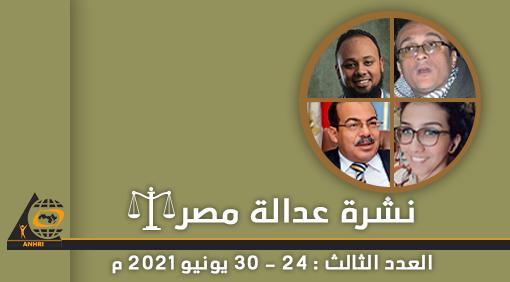 نشرة عدالة مصر  العدد الثالث: 24 – 30 يونيو 2021 م