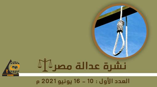 """نشرة عدالة مصر  """"العدد الأول : 10 – 16 يونيو 2021 م"""